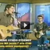 Μουσικός Διαγωνισμός της ΕΤ3 το 2006