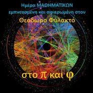 Ημέρα Μαθηματικών για τον Θεόδωρο Φυλακτό